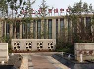 河南锦雍置业有限公司企业形象
