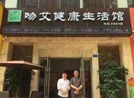 河南吻艾健康科技有限公司企业形象