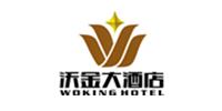 郑州航空港沃金大酒店有限公司