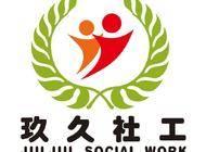 社会工作服务企业形象