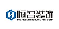 河南恒名装饰工程设计有限公司