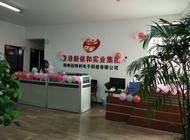 郑州伯特利电子科技有限公司企业形象