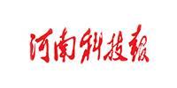 河南科技报社新农村周刊