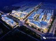 华耀城(南阳)实业有限公司企业形象