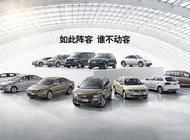 上汽大众汽车销售企业形象