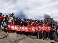 河南英华咨询有限公司企业形象
