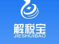 河南解税宝企业管理咨询有限公司企业形象