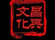 上海昌兴文化传媒有限公司企业形象