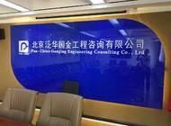 北京泛华国金工程咨询有限公司河南分公司企业形象
