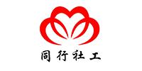 郑州市金水区同行社会工作服务中心