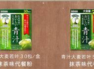 大麦青汁企业形象
