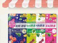 日本酵素企业形象