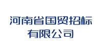 河南省国贸招标有限公司