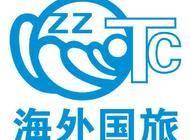 郑州海外国际旅行社有限公司企业形象