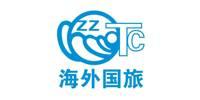 郑州海外国际旅行社有限公司