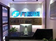 河南方信文化传播有限公司企业形象