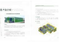 一体化地埋式生活污水处理设备企业形象