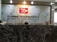 河北鸿泰融新工程项目咨询股份有限公司河南分公司企业形象