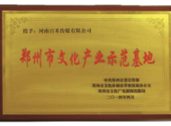 百禾传媒股份有限公司企业形象