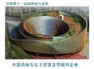 中国第十一届园博园儿童馆企业形象