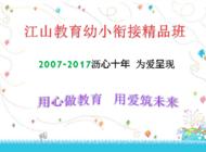 郑州市二七区江山辅导学校企业形象