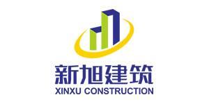 河南新旭建筑工程有限公司