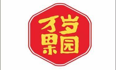 新郑市正好枣业有限公司