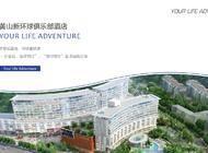 黄山项目企业形象