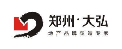 郑州市大弘房地产营销策划有限公司