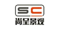 河南尚呈园林绿化工程有限公司