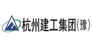 杭州建工集团有限责任公司河南分公司