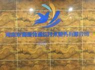 河南泉涌蓬勃通信技术服务有限公司企业形象