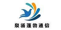 河南泉涌蓬勃通信技术服务有限公司