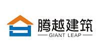 广东腾越建筑工程有限公司