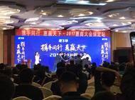 北京惠赢天下网络技术有限公司企业形象