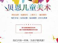 郑州贝恩教育咨询有限公司企业形象