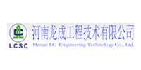 河南龙成工程技术有限公司