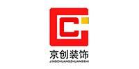 深圳京創裝飾設計工程有限公司