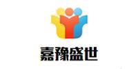 河南嘉豫盛世文化传播有限公司