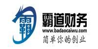 郑州霸道财务咨询有限公司