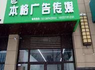 郑州本格广告传媒有限公司企业形象