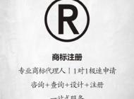 商标注册企业形象