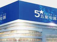 河南五星电器有限公司企业形象
