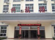 河南省永威起重机有限公司企业形象