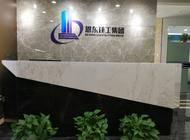 河南恩東建筑工程有限公司企業形象