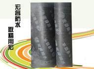 高聚物(SBS、APP)改性瀝青防水卷材企業形象