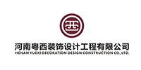 河南粤西装饰设计工程有限公司