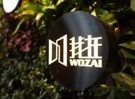 郑州市我在文化传播有限公司企业形象