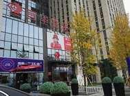 郑州宜华时代家具有限公司企业形象