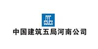 中国建筑第五工程局有限公司河南分公司